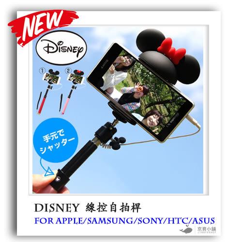迪士尼Disney 線控自拍棒 誰的大耳朵系列 自拍神器 自拍桿 自拍架 免藍牙 自拍器