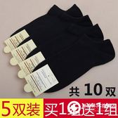 10雙襪子女短襪船襪純黑色淺口純棉低腰韓國可愛低幫防臭