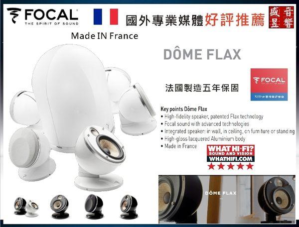 盛昱音響 #法國 FOCAL Dome Flax 5.1 喇叭【歡迎洽詢│限量三套│秒殺搶購中】有現貨