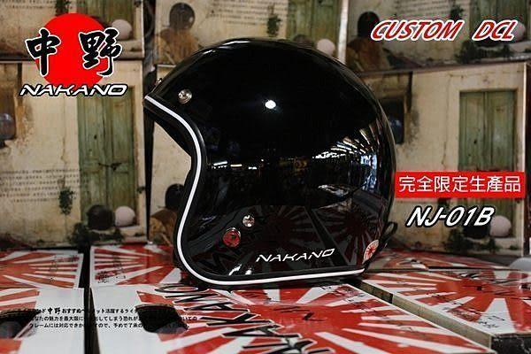 [中壢安信]中野NAKANO NJ-01B 素色 黑 半罩 復古帽 安全帽