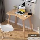 北歐風格簡易筆記本臺式電腦桌書桌子單人小型臥室簡約全套桌椅 樂活生活館