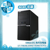 acer 宏碁 VM6650G i7 商用電腦 (i7-7700/8G DDR4/1TB/Win10 Pro)