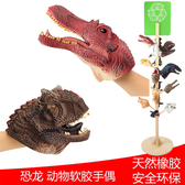 手偶玩具恐龍手偶霸王龍腹語手套老虎鱷魚模型玩具軟膠手指玩偶   color shop
