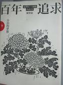 【書寶二手書T8/歷史_LLL】百年追求-臺灣民主運動的故事(卷一)自治的夢想_陳翠蓮