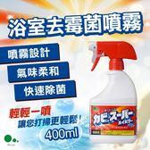 日本 MITSUEI 浴室除黴菌清潔劑 400ml 除霉 除黴 清潔劑 黴菌 發霉 浴室 清潔 清潔噴霧