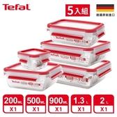 法國特福Tefal 德國EMSA原裝無縫膠圈耐熱玻璃保鮮盒(超值五件組)