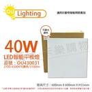 OU CHYI歐奇照明 TK-SQ22A-CZ LED 40W 壁切遙控 調光調色 全電壓 T-BAR光板燈 平板燈_OU430031