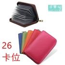 【喜番屋】日韓版真皮頭層牛皮26卡片位拉鍊卡片包卡片夾卡片套卡包卡夾卡套【CB130】