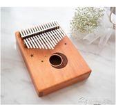 安德魯拇指琴17音桃花心木全單板電箱款手指鋼琴復古卡林巴琴  夢想生活家