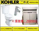 【麗室衛浴】最佳豪華組合衛浴設備 原廠 KOHLER二件式+國產面盆浴櫃組合