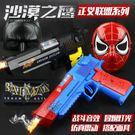 兒童寶寶電動玩具槍小男孩子聲光手槍套裝3...