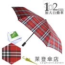 雨傘 萊登傘 防撥水 加大傘面 格紋布102cm自動傘 先染色紗 鐵氟龍 Leighton 紅白黑格