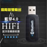 【升級版 】USB aux 藍芽無線音頻接收器音樂無線發射器音源線汽車音響 母親節【A24】