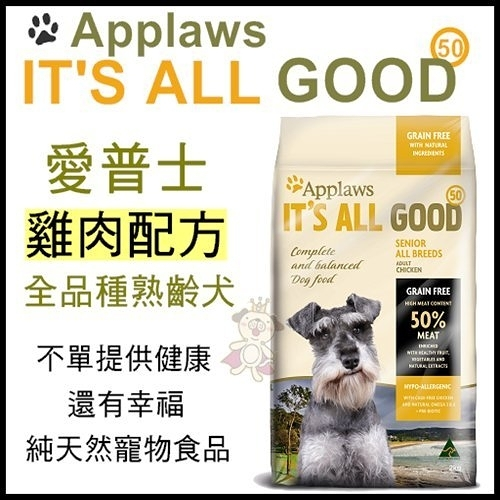 *KING WANG*Applaws愛普士 全品種熟齡犬-無穀 雞肉配方2kg