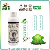【綠藝家】密無露(植物皂素) 1公升