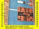 二手書博民逛書店罕見法律與生活1985年5Y403679