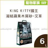 寵物家族-KING KITTY國王凝結蘋果木屑砂-艾草6L