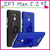 Asus Zenfone3 Max ZC520TL 指環磨砂手機殼 素面背蓋 PC手機套 簡約保護套 防滑保護殼 牛仔殼 支架