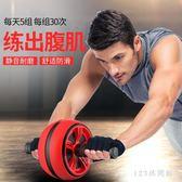 腹肌盤健腹輪男士家用健身器材靜音腹肌輪初學者瘦肚子收腹器滾輪虐腹機 LH3566【123休閒館】