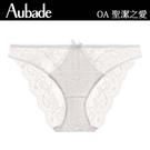 Aubade聖潔之愛S-XL蕾絲三角褲(白芋)OA