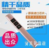 ppt翻頁筆 可充電鋰電無線演示器電子教鞭遙控筆紅綠激光 BF7360『寶貝兒童裝』