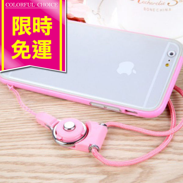 [限時免運] 可拆式 手機 掛繩 掛脖 手機繩 手機殼繩 手機鏈 m9 j7 z5 premium note4 小米蘋果 iPhone 7/8 plus