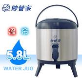★妙管家★5.8L不鏽鋼保溫茶桶 HKTB-0600SSC