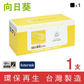 [Sunflower 向日葵]for HP CF410X (410X) 黑色高容量環保碳粉匣