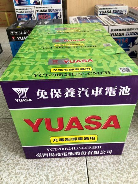 YUASA湯淺電池YCT-70B24L(S)-CMFII免保養汽車電池★全館免運費★『電力中心』