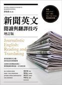 (二手書)新聞英文閱讀與翻譯技巧[增訂版]