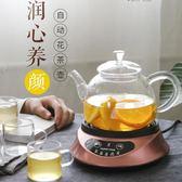 養生壺 全自動加厚玻璃多功能家用電煮茶壺辦公室花茶煮茶器 MKS薇薇家飾