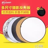 康森攝影反光板五合一手提圓形便攜摺疊柔光板二合一打光板室外婚紗影樓補光 3CHM