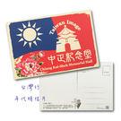 【台灣製】台灣特色明信片 (國旗紀念堂x1)