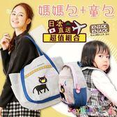 KNICK KNACK可愛親子包 側背媽媽包+兒童後背包-JoyBaby