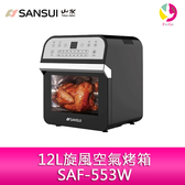 分期0利率 SANSUI山水 12L旋風空氣烤箱-黑SAF-553W