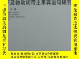二手書博民逛書店罕見現代漢語不及物動詞帶主事賓語句研究Y260434 李傑 學林