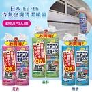 日本 Earth冷氣空調清潔噴霧420ml*2入/組