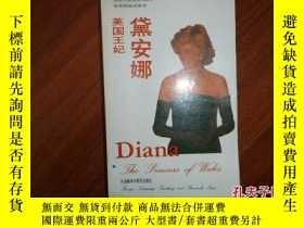 二手書博民逛書店罕見《英國王妃戴安娜》1992年1月Y135958 出版1992