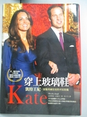【書寶二手書T1/傳記_NCO】穿上玻璃鞋-凱特王妃征服英國皇室的平民玫瑰_卓小勻