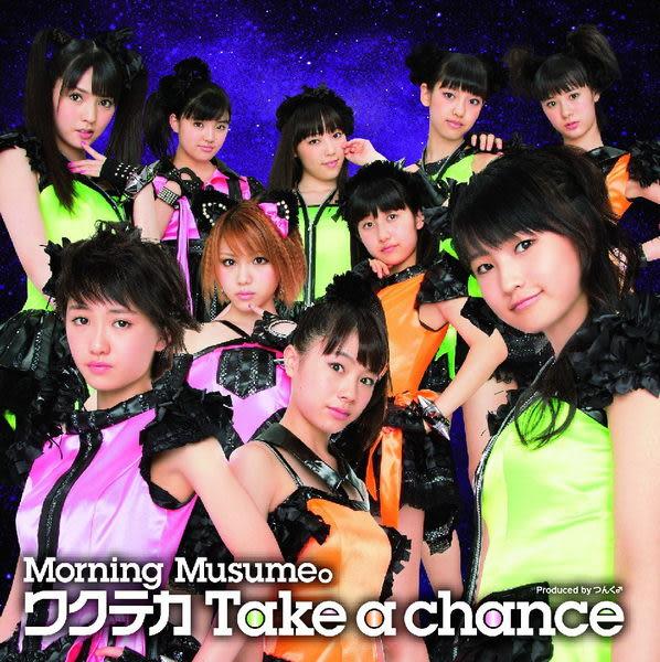 早安少女組 開心緊張 Take a chance 初回2  CD附DVD (音樂影片購)