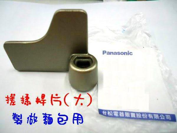 【國際牌☆PANASONIC】台灣松下☆製麵包機葉片☆適用型號:SD-BM101、SD-BM103T