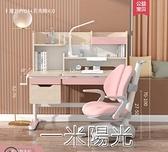 兒童學習桌小學生書桌實木 寫字桌椅套裝可升降 課桌椅家用  一米陽光