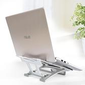 可調節鋁合金筆記本支架桌面辦公室手提電腦升降便攜托架 歐韓