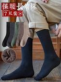 襪子男長襪冬季保暖加厚加絨襪子男中筒黑色純棉底冬天高長筒防臭
