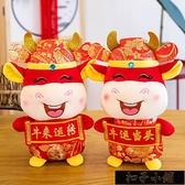 吉祥物 2021牛年吉祥物公仔生肖牛年毛絨玩具布娃娃玩偶年會禮品log 【上新5折】