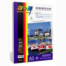 Color-Dance 彩之舞 HY-B16 A3 超值雙面相紙–防水 (亮+霧面) 220g 20張/包