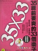 【書寶二手書T7/財經企管_NEJ】35歲前要爽的33個樂子_唐湘龍