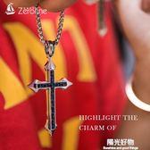 項錬懺悔十字架男士潮人鈦鋼霸氣韓版碳纖維情侶吊墜學生耶穌掛墜 陽光好物