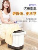 泡腳機泡腳桶洗腳盆電動按摩加熱家用全自動恒溫高深機足浴盆 伊蒂斯女裝 LX
