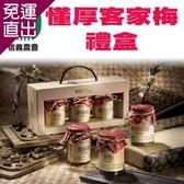 信義農會 懂厚客家梅禮盒(200±5g / 3罐/組)x2盒組【免運直出】
